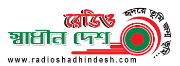 Radio Shadhin Desh